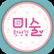 원선경미술-대전 by (주)이룸비젼