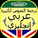 ترجمة النصوص باحترافية إنجليزي عربي والعكس by DevMegaApp