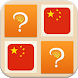 Memory Game - Word Game Learn Chinese