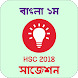 HSC 2018 Suggestion Question Prep Bangla 1st Paper by Dhaka Studio