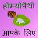 Homeopathic Treatment by Alpesh Patel
