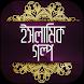 Islamic Golpo ইসলামিক গল্প by Useful Apps BD