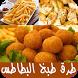 طرق طبخ البطاطس by abdo.apps
