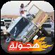 تفحيط دبي درفت : هجولة درفت سعودي by Arab Hajoula Games