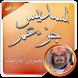 السديس بدون انترنت جزء عم by Way 2 allah