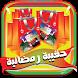 حقيبة رمضان 2017 بدون نت by Kapro App