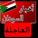 أخبار السودان العاجلة - عاجل by taha altayyar
