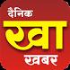 Khandesh Khabar खान्देश खबर by Earth Consultancy