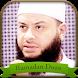 Duaa and Prayer for Ramadan by QuranForMuslims