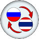 Russian Thai Translate by xw infotec