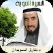 السيرة النبوية mp3 by RamadanApp