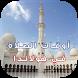 أوقات الصلاة في هولاندا by Prayer Times Arabe 2017