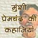 Munshi Premchand ki Kahaniyan by C.B.International
