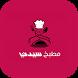 مطبخ سيدتي (Tablet) by Saudi Research and Publishing Company