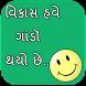 Vikas Gando Thayo Che...!! by GreenAppp
