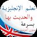 تعلم الانجليزية والحديث بها بدون انترنت بسرعة by DevMegaApp