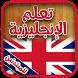 تعلم الانجليزية للمبتدئين by OthmaneMob