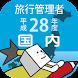 国内旅行業務取扱管理者試験過去問 平成28年度版 by DAITO KENSETSU FUDOSAN Co.,Ltd.