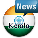 Kerala Newspapers by appscave