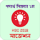 HSC 2018 Suggestion Question Prep Physics1st paper by Dhaka Studio