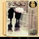 رمان زیر باران by Deniz.Studio