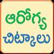 Health Tips Telugu Chitkalu