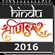 Hindu Calmanac Panchang by Utsav LLC