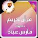 قرآن كريم بصوت فارس عباد by way to allah