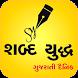 Shabd Yuddha by Pixel News Portals