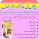 Child Nutrition & Health Care by itechsoul