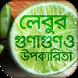 লেবুর গুণাগুণ ও উপকারিতা Health benefits of lemon by 71 lab