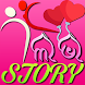 Odia Love Stories & Letters by OdiaWeb Network