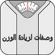 وصفات لزيادة الوزن by MobileAppsFans