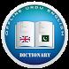 Dictionary (English-Urdu ) by SoftApps Developer