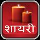 Shayari ki Mehfil by Atul Sharma