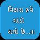 Vikas Gando Thayo che. by GreenAppp