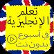 تعلم الانجليزية بسرعة بدون نت by DevMegaApp