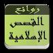 قصص إسلامية رائعة بدون أنترنت by Adev Production Team