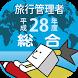 総合旅行業務取扱管理者試験過去問 平成28年度版 by DAITO KENSETSU FUDOSAN Co.,Ltd.