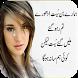 Sad Dastaan ( دکھی داستان) by Sad Poetry Collection