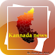 Kannada News Live Daily Papers by Track the Bird
