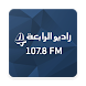 Al Rabia 107.8 by Ajman Independent Studios LLC