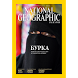 National Geographic BG 07/2016 by Books Forge