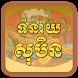 Kh Dream Fortune Teller by KhmerCode House