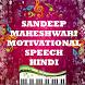 Sandeep Maheshwari Motivational Videos In Hindi by MyFuturePartner