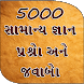 5000 GK Questions Answer - ગુજરાતી by Rudra Soft