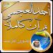 العجمي قرآن كاملا بدون انترنت by Way 2 allah