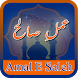 Amal E Saleh ( Good Deeds) by EvageSolutions