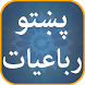 Pashto Rubaiyat by FconeSolutions
