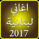 أغاني لبنانية 2017 by toftofApss